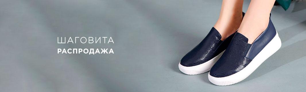 Шаговита: скидки на обувь из натуральной кожи