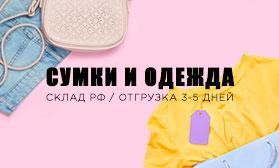 Более 2 400 моделей сумок и одежды отгружаем сразу!
