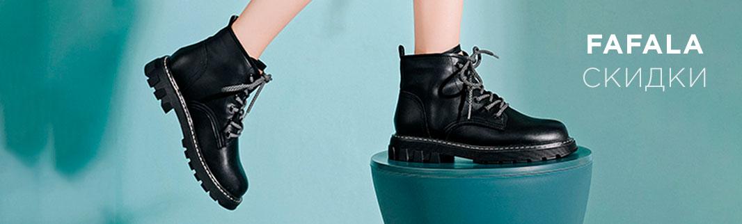 Распродажа: женская демисезонная обувь FAFALA!