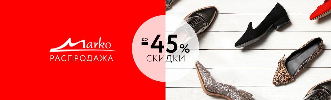 Грандиозные скидки на обувь MARKO