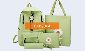 Снижение цен на сумки и комплекты SUGE!