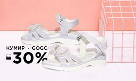 Распродажа обуви GOGC и КУМИР!