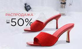 Скидки до 50%: распродажа обуви CAMIDY и BALINNA