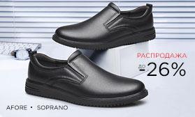 Распродажа мужской и женской обуви AFORE и SOPRANO