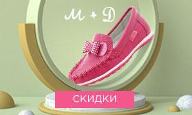 М+Д: скидки на детскую обувь!