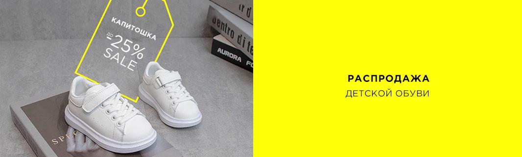 Скидки на детскую обувь КАПИТОШКА