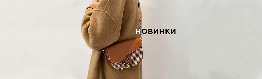 Новинки: более 400 моделей сумок и рюкзаков для всех!