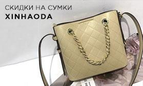 Распродажа сумок XINHAODA