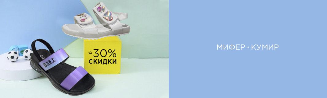 Внимание! Неделя скидок на обувь Мифёр и Кумир!