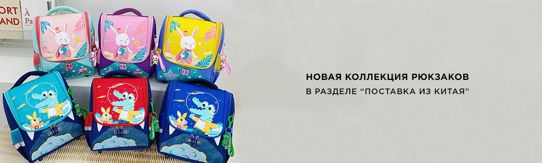 Более 2500 моделей рюкзаков: на все случаи жизни!