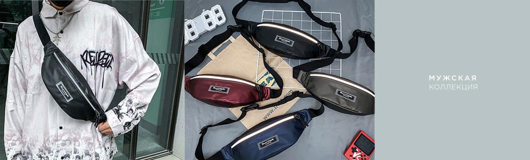 Сумки и рюкзаки для настоящих мужчин!