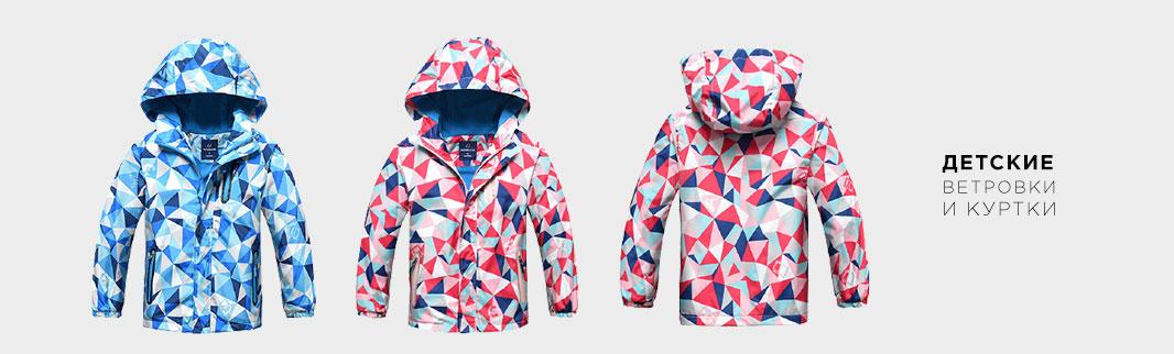 Детские куртки и ветровки: напрямую с фабрик в Китае