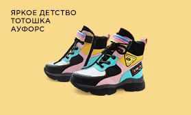Специальное предложение: детская обувь ТОТОШКА, АУТФОРС и Яркое Детство