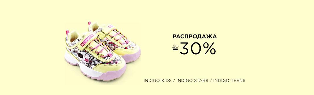Скидки до 30% на детскую обувь INDIGO!