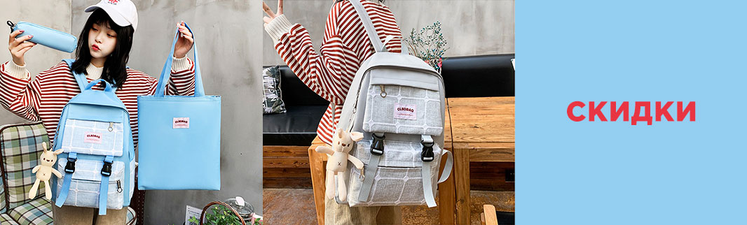 Эффектные сумки со скидками 5%!