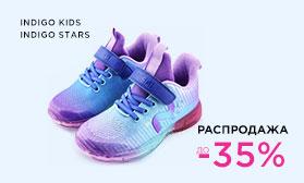 Скидки  до 35% на летнюю обувь INDIGO KIDS и INDIGO STARS