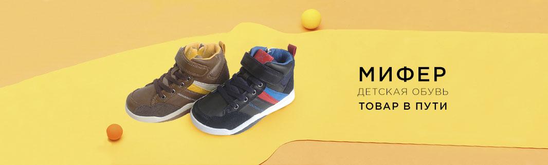 Заказывайте Товар в Пути: детская обувь МИФЕР!
