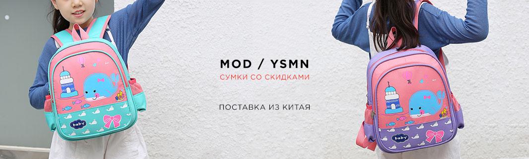 Новые бренды в каталоге сумок: MOD и YSMN