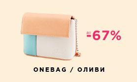 Скидки до 67% на сумки со склада в РФ
