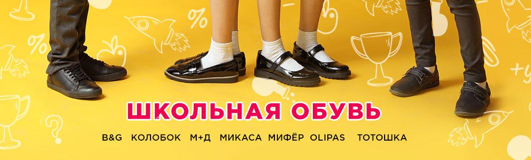 Актуальное предложение: школьная обувь со склада в РФ!