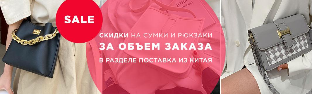Больше заказ — меньше цена: сумки и рюкзаки из Китая!