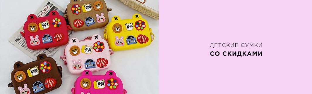 Новый ассортимент детских сумок и рюкзаков: со скидками!