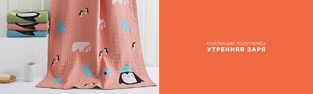 Банные полотенца «Утренняя заря»: маркировано!