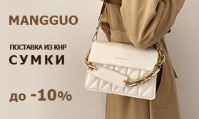 Сумки MANGGUO: более 200 моделей со скидками!