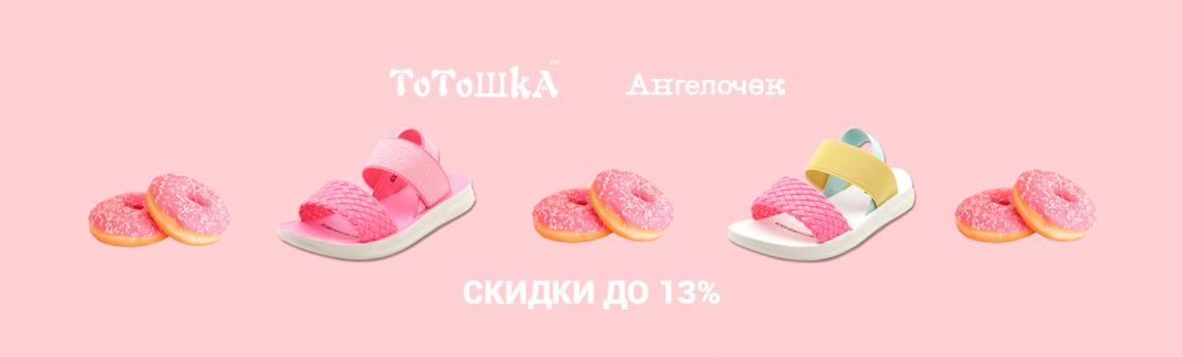 ТОТОШКА и АНГЕЛОЧЕК: детская обувь со скидками 13%