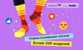 Более 500 моделей носков: для Вашего магазина!