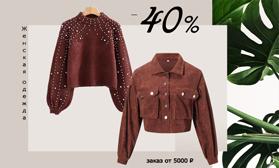 Распродажа женской одежды MIX!