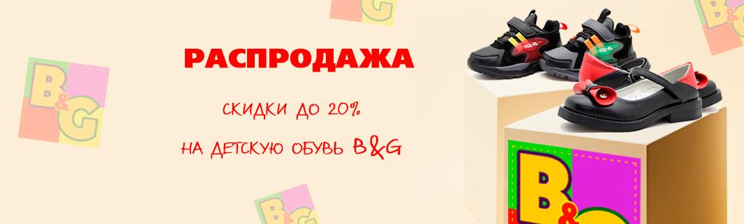 Распродажа детской обуви  B&G