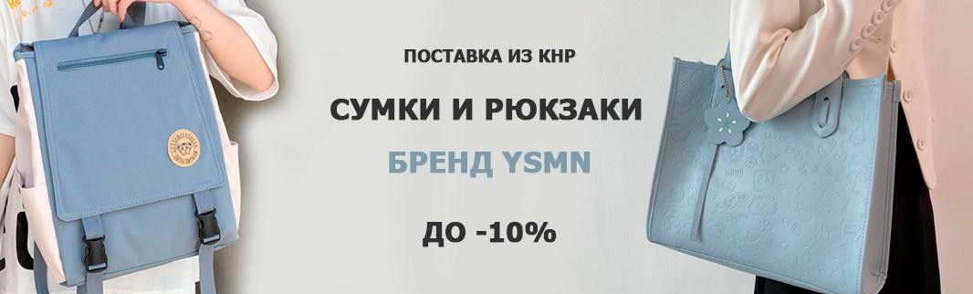 Фабрика дарит скидки до 10%: сумки  YSMN