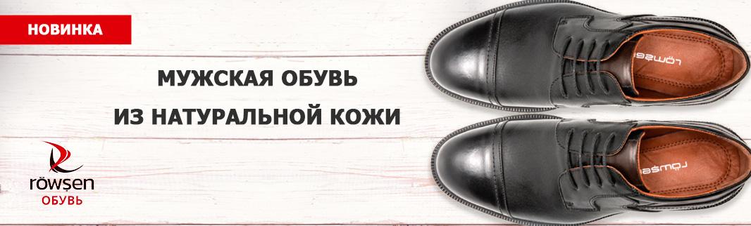 ROWSHEN: стиль и качество мужской обуви