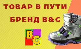 Товар в Пути: зимняя обувь B&G